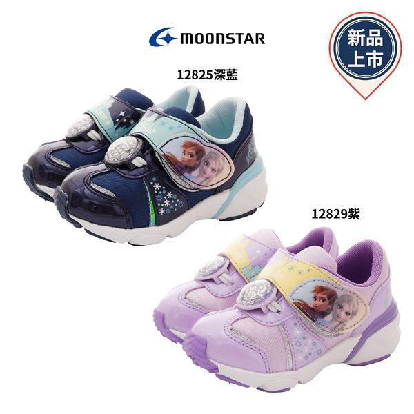 日本Moonstar機能童鞋 2E冰雪奇緣2.0運動鞋1282系列任選(中小童段)