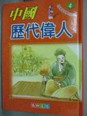 【書寶二手書T6/少年童書_HIV】中國歷代偉人
