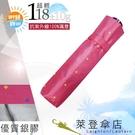 雨傘 陽傘 萊登傘 118克超輕傘 抗UV 易攜 超輕傘 碳纖維 日式傘型 Leighton 菱型點 (桃紅)