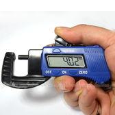 【GD286】電子厚薄計0.01MM 手壓式厚度計 數位測厚儀 測厚規 厚薄規 管徑管壁測厚表★EZGO商城★