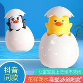 洗澡玩具寶寶洗澡玩具噴水小黃鴨下雨蛋花灑洗澡蛋殼嬰兒抖音同款戲水玩具 小天使