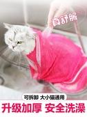 新品貓洗袋洗貓袋貓咪洗澡神器貓洗澡用品防抓咬剪指甲套裝洗澡袋貓咪用品