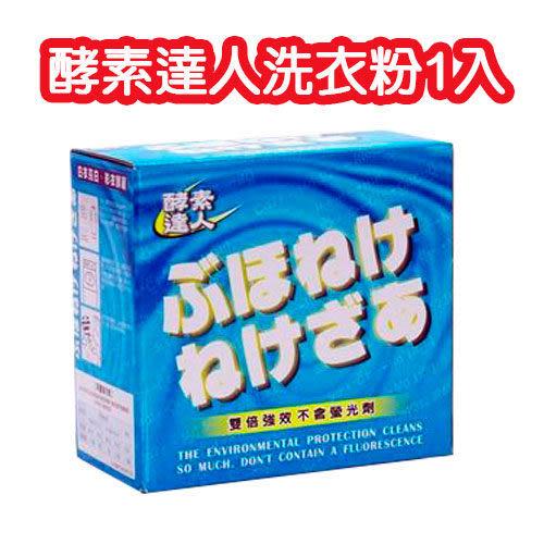 《酵素達人》淨白多用途洗衣粉700g〈1入〉雙倍強效不含螢光劑-衣物/布偶/沙發/地毯