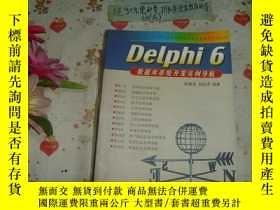 二手書博民逛書店Delphi罕見6 數據庫系統開發實例導航( 》文泉計算機類40