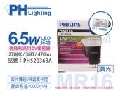 PHILIPS飛利浦 LED 6.5W 2700K 12V 36度 黃光 不可調光 高演色 COB MR16杯燈 附110V變壓器 _ PH520368A
