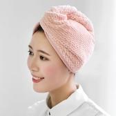 【超取399免運】時尚版快速乾髮巾 珊瑚絨吸水乾髮帽 美容頭巾