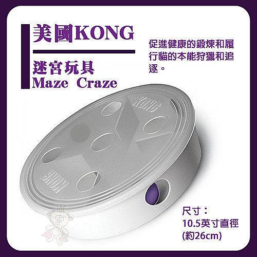 *KING WANG*美國KONG《迷宮玩具 Maze Craze》 (CA44)