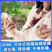 USUNS 原裝正品 可拆式指環絲綢掛繩 吊繩 指環扣 防掉落 頸掛繩 手機掛繩 絲巾手機繩 淑女風