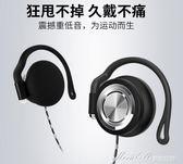 耳機 掛耳式運動跑步電腦手機線控耳麥頭戴耳掛式耳機   蜜拉貝爾