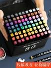 馬克筆 馬克筆套裝全套雙頭美術生專用80色繪畫彩筆 【快速出貨】
