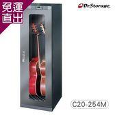 高強 Dr.Storage 吉他/貝斯專用樂器防潮箱(C20-254M)【免運直出】