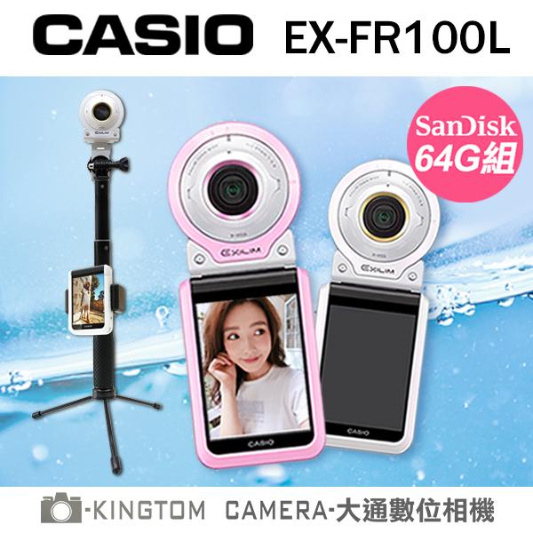 CASIO FR100L【24H快速出貨】送64G卡+自拍桿+鏡頭鋼化貼+螢幕貼(可代貼)+原廠包 公司貨