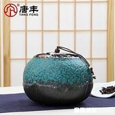 裝茶葉罐陶瓷密封罐存茶罐儲茶罐小號普洱茶盒大號家用茶葉桶茶缸 童趣潮品