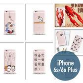 Apple iPhone 6 / 6S / 6Plus / 6s Plus 高清TPU1.0 手機殼 保護殼 手機套 保護套 配件