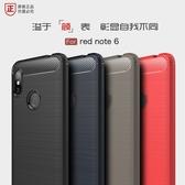 小米 紅米note6 Pro 手機殼 創意 碳纖維 拉絲紋 保護殼 全包 防摔 散熱 保護套 四角 防護 軟殼
