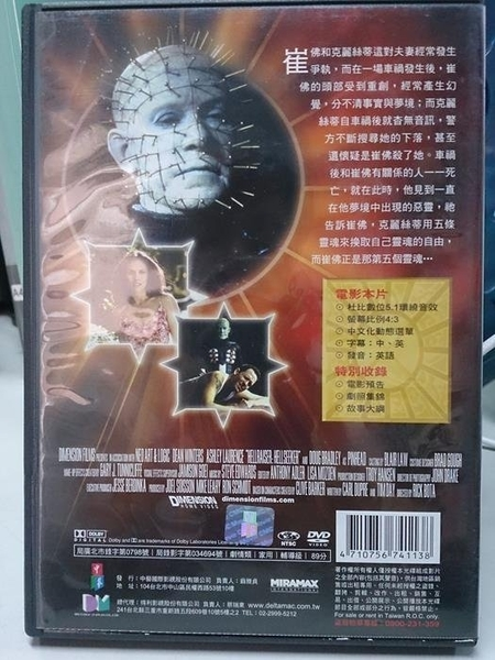 挖寶二手片-D80-正版DVD-電影【養鬼吃人VI:死亡代碼】-艾許莉羅倫斯 狄恩溫特斯 道格布萊利(直