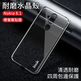 贈保護貼 IMAK 諾基亞 Nokia 8.1 手機殼 透明 水晶殼 全包邊 硬殼 防摔 耐磨 保護殼 保護套 外殼