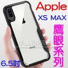 【鷹眼防摔系列】Apple iPhone XS MAX 6.5吋 高硬度PC背蓋 高過鏡頭 防摔殼/A2097/A2101-ZY