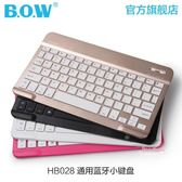 ipad鍵盤 ipad air2藍芽鍵盤 mini3/4小米華為M5平板蘋果pro9.7保護套2019鍵盤10.5英寸T 3色