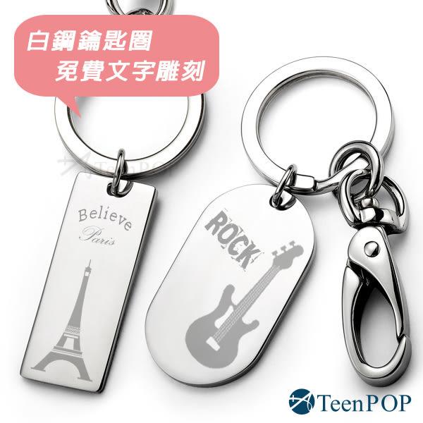 鑰匙圈 ATeenPOP 送刻字 情侶對飾 白鋼 客製 刻字吊牌 愛心圓牌 勾扣款*單個價格*情人節禮