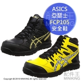 日本代購 ASICS 亞瑟士 FCP105 安全鞋 工作鞋 塑鋼鞋 鋼頭鞋 作業鞋 男鞋 女鞋 撥水 耐磨