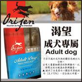 *KING WANG* Orijen渴望 成犬1公斤