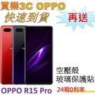 OPPO R15 Pro 雙卡手機 12...