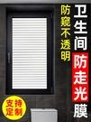 窗戶防窺窗貼 衛生間窗戶貼紙防走光不透人浴室玻璃膜透光不透明防窺私貼膜廁所