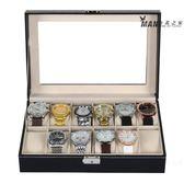 手錶首飾盒 橫鎖版帶鑰匙 高檔豪華開窗手錶箱 皮質手錶盒手錶手鍊收納盒展示