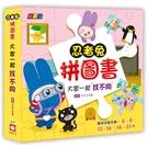 《 幼福出版 》忍者兔拼圖書:大家一起找不同 / JOYBUS玩具百貨