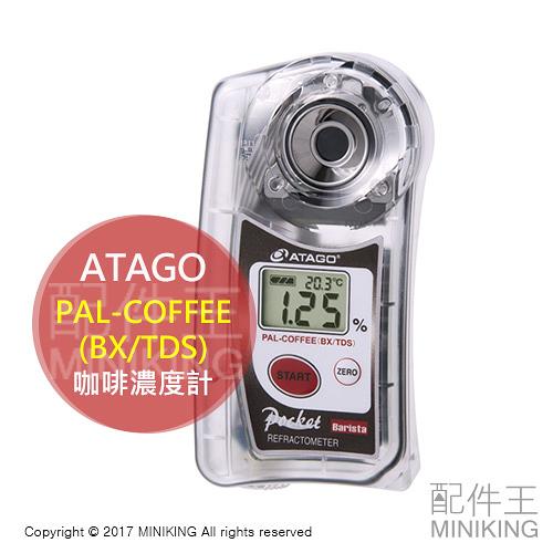 日本代購 空運 ATAGO PAL-COFFEE BX/TDS 咖啡濃度計 咖啡 濃度 檢測儀 檢測計 防水