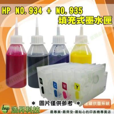 HP 934+935 空匣+晶片+防水250cc組 填充式墨水匣 6830/6835/6230  IIH012