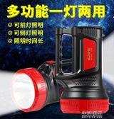 手提燈LED強光手電筒充電超亮多功能氙氣打獵戶外照明可手提 生活優品