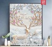 緣色diy手工數字油畫自繪填色減壓兒童油彩畫花卉現代簡約裝飾畫 NMS名購居家