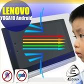 【EZstick抗藍光】Lenovo YOGA Tablet 2 10 Android 1050 防藍光護眼螢幕貼