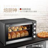 UKOEO HBD-7600電烤箱家用私房烘焙76L升多功能全自動商用大容量qm    JSY時尚屋