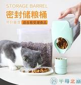 寵物糧保鮮桶狗糧貓糧有蓋密封存糧罐【千尋之旅】