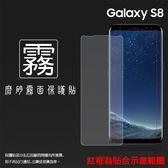 ◆霧面螢幕保護貼 Samsung Galaxy S8 SM-G950 保護貼 軟性 霧貼 霧面貼 磨砂 防指紋 保護膜
