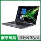 宏碁 acer SF314-57G-55UK 灰【i5 1035G1/14吋/MX350/SSD/IPS/金屬/intel/筆電/Buy3c奇展】Swift 3 似S433FL