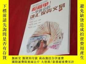 二手書博民逛書店超簡單罕見一學就會的外匯投資交易 【 書】Y193498 視覺