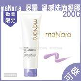 maNara 溫感卸妝凝膠 200g 紫色款限量上市 洗面乳 卸妝凝膠 清潔肌膚 日本熱銷第一名! 可傑