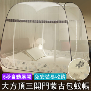 【BELLE VIE】三開門方頂蒙古包蚊帳(雙人-150x200cm)樹葉