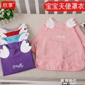 寶寶天使罩衣圍兜防水嬰兒吃飯反穿衣長袖圍裙兒童畫畫衣護衣四季 歐韓時代