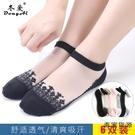 6雙|襪子女短襪淺口船襪薄款蕾絲水晶棉底防勾絲玻璃絲襪【毒家貨源】