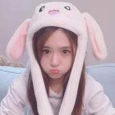 帽子女春秋兔子耳朵帽子網紅同款可愛學生氣囊捏耳朵會動的兔子潮 依夏嚴選