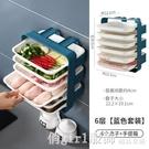 廚房備菜盤神器家用抽屜式分格整理盒蔥姜蒜收納盒食物餃子托盤H4 開春特惠 YTL