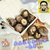 【菇森林】新社香菇-特級冬大菇(300克)-產銷覆歷認證香菇