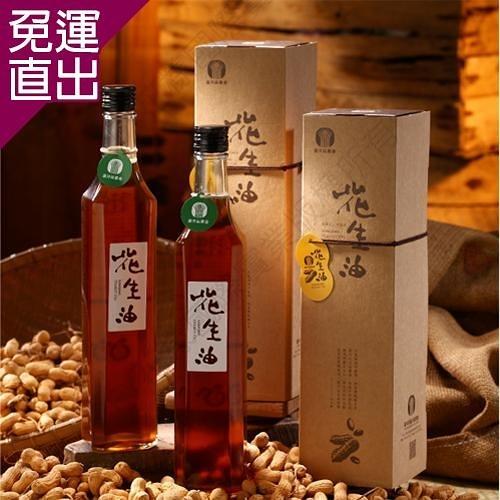 龍井農會 龍井花生油  純手工古法粹取 保留土豆香氣(465ml/瓶)x2入【免運直出】