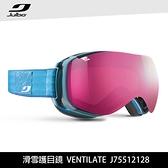 Julbo 滑雪護目鏡 VENTILATE J75512128 / 城市綠洲 (雪鏡、滑雪鏡、防霧雪鏡)