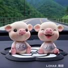 汽車飾品擺件搖頭小豬車載車內網紅可愛創意高檔車上裝飾用品女神 樂活生活館